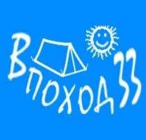 Аватар пользователя Впоход33