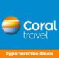 Аватар пользователя Турагентство Coral Travel Фили