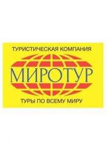 Аватар пользователя Mirotour