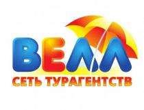 Аватар пользователя Сеть туристических агентств Велл-Подольск