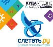 Аватар пользователя Слетать.ру