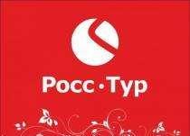 Аватар пользователя РоссТур на Партизанской