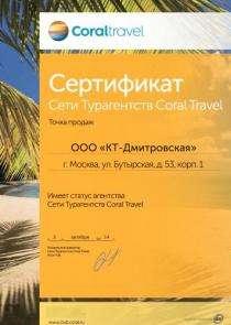 Аватар пользователя Coral Travel Dmitrovskaya