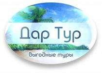 Аватар пользователя Dar-tour