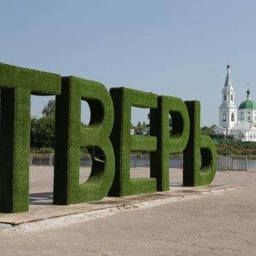 Россия, Тверь