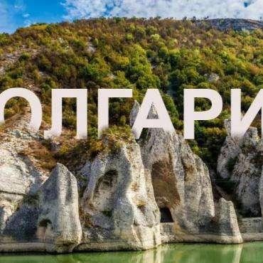 Болгария,Бургас