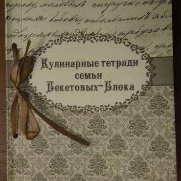 Россия, Шахматово