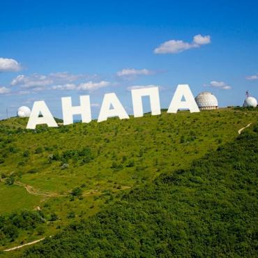 Россия, Анапа