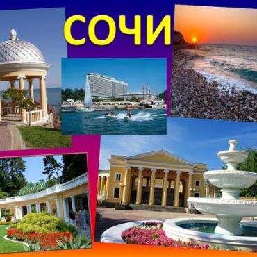 Россия, Сочи