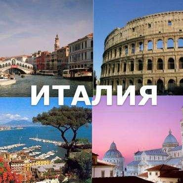 Италия, Римини