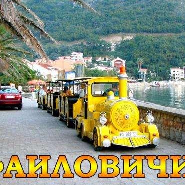 Черногория, Рафаиловичи
